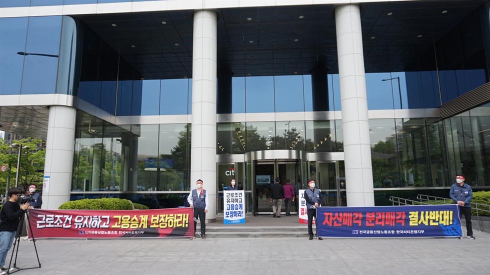 Seen is Citibank Korea's main branch in Seoul, April 19. Yonhap