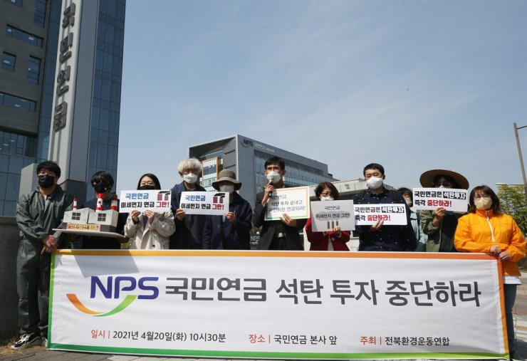 Environmental activists hold a rally in front of the National Pension Service Investment Management headquarters in Jeonju, North Jeolla Province, April 20, to urge the state pension fund to stop its investments in coal-related industries. Yonhap