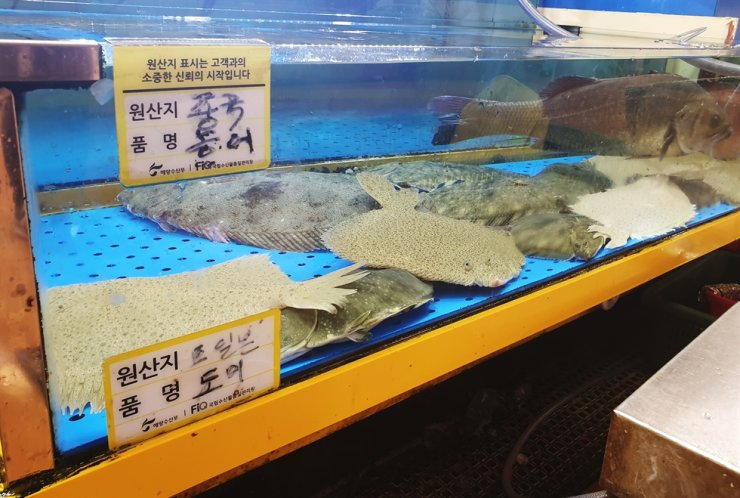 A scene from a local fish market / Yonhap