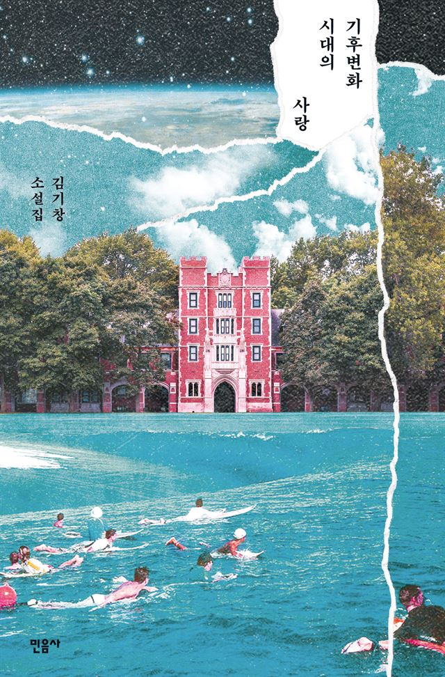 Kim Ki-chang's new short story collection in the climate fiction genre, 'Love in the Time of Climate Change,' was published on April 2. Courtesy of Minumsa