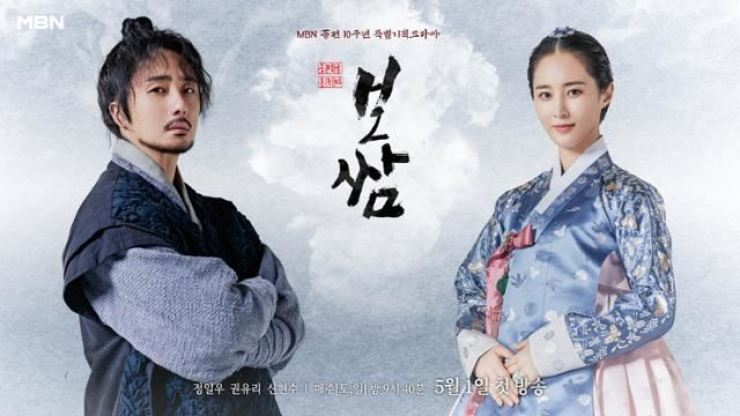 MBN's new period series, 'Bossam: Steal the Fate,' reached a 3.1 percent viewership rating with its premiere on Saturday. Courtesy of MBN
