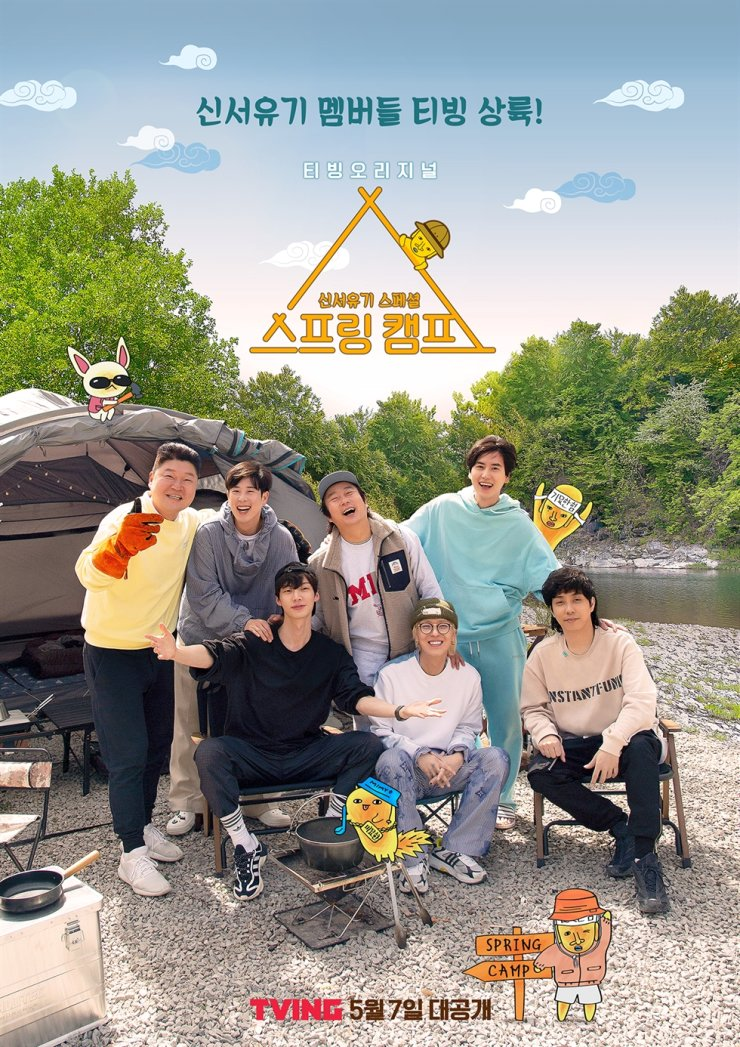 TVING will release the spinoff series, 'Spring Camp,' from the tvN show, 'New Journey to the West,' on May 7. Courtesy of TVING