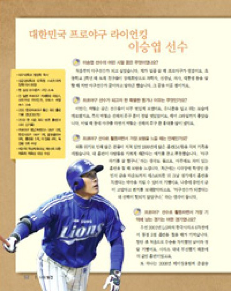 Excerpts from an interview with Lee Seung-yeop in a middle school textbook. / Yonhap