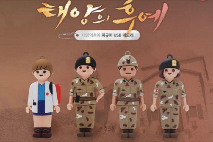 'Descendants of the Sun' USB Memory Sticks / Courtesy of KBS