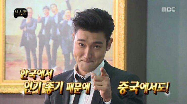 Choi Si-won from 'Infinity Challenge' / Screen capture from YouTube