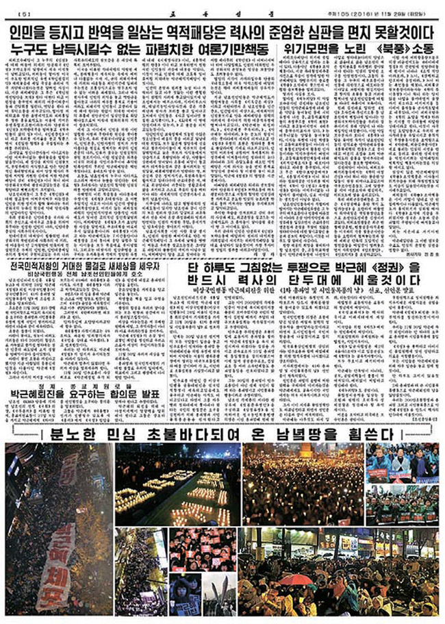 North Korean leader Kim Jong-un visited an artillery regiment at frontline on Dec. 1. / Yonhap
