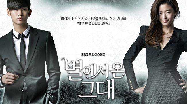 Do Min-joon (Kim Soo-hyun), left, and Cheon Song-yi (Jun Ji-hyun) from 'My Love from the Star' on SBS