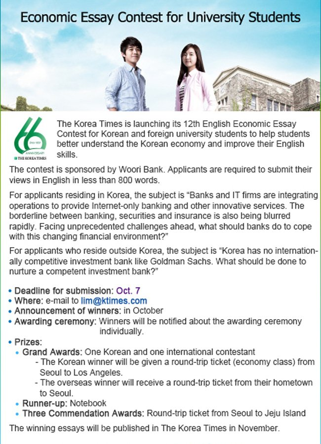 Spice up your school life with Korea Times Economic Essay