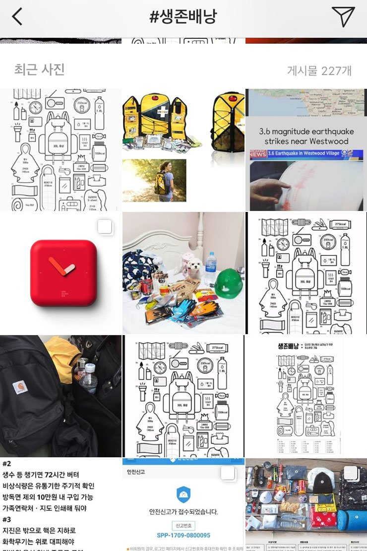 Posts with the hashtag #survivalbackpack in Korean on Instagram / Screen capture from Instagram