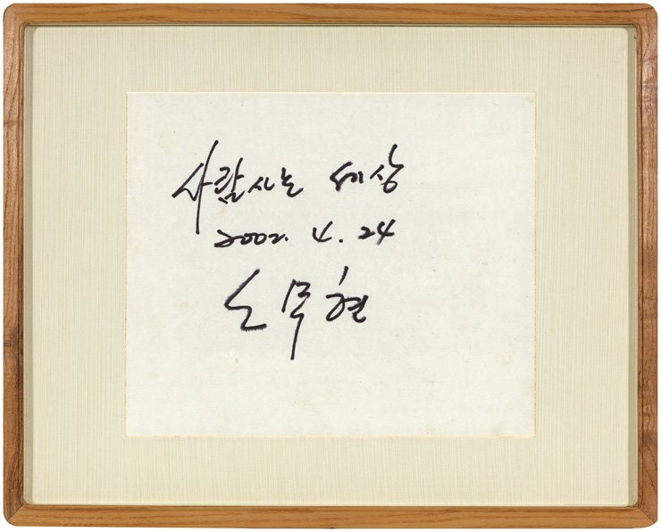 Roh's handwritten phrase was sold at auction for 16 million won on Wednesday. / Courtesy of A-Auction
