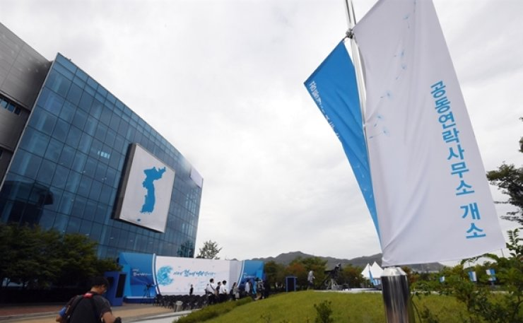 This Sep. 24, 2018, file photo shows the inter-Korean liaison office in Gaeseong, North Korea, with the Korean unification flag hung on the exterior windows of the building. Joint Press Corps