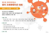 1st Korea Times Presentation Contest