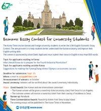 2017 Economic Essay Contest for University Students