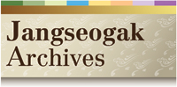 A depository at Janseogak, library specializing ininvaluable classical texts of the Joseon Kingdom / Courtesy of Academy of Korean Studies