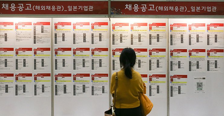 A jobseeker checks out information on the bulletin board during a job fair at COEX in Seoul on Dec. 5. Yonhap