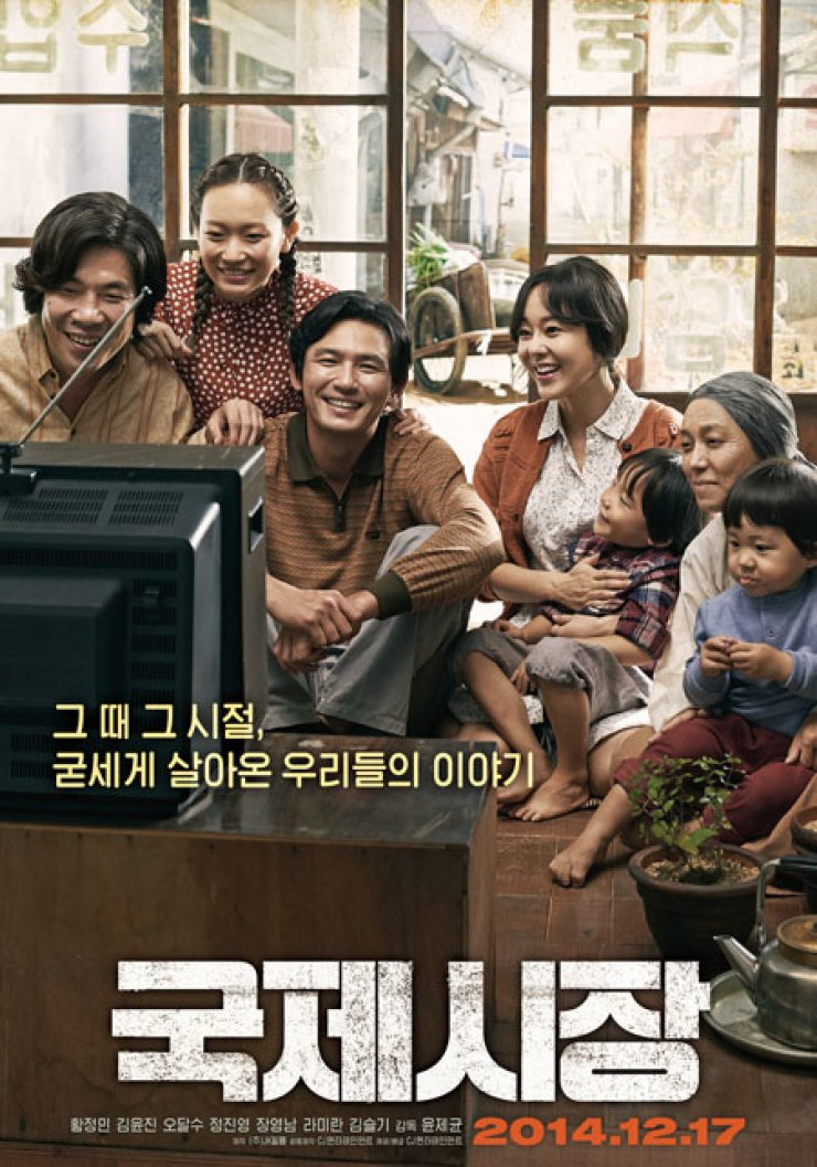 'Ode to my Father' took the number two spot on the list of most-watched Korean films, as it surpassed 13 million in ticket sales, Saturday. / Korea Times file