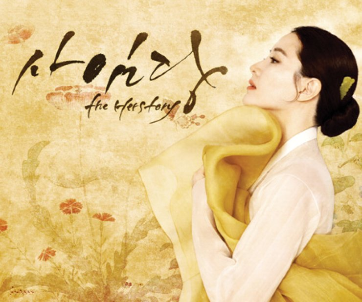 Teaser poster image for Lee Young-ae's upcoming drama 'Saimdang, the Herstory'