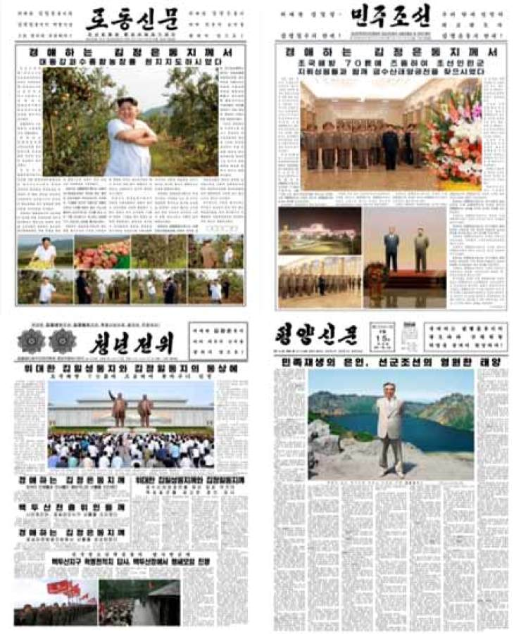 North Korea's four major newspapers in color  / Yonhap