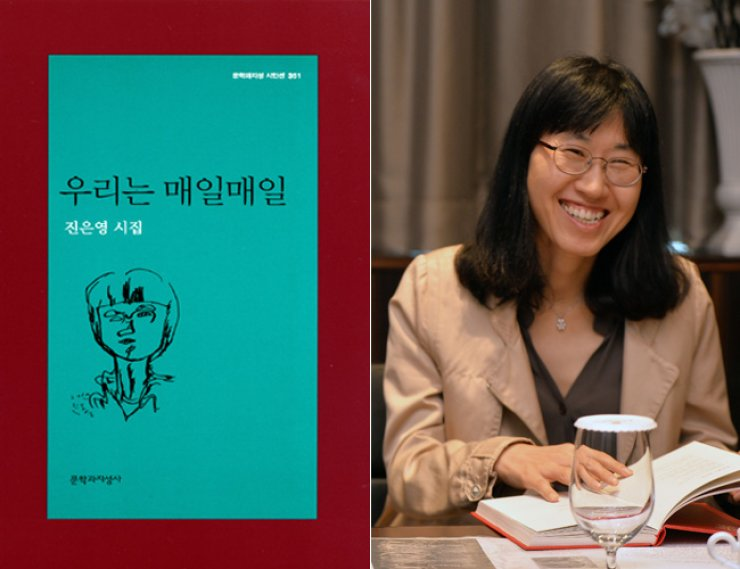 Author Jin Eun-young