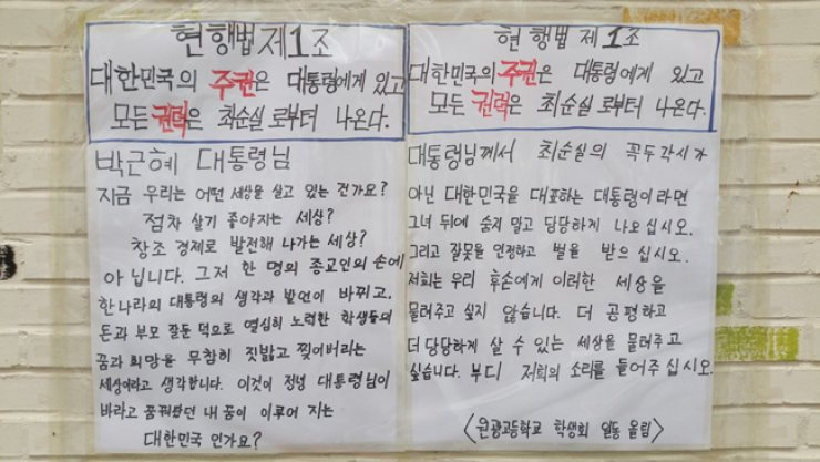 Posters put up by students at Wonkwang High School in Iksan, North Jeolla Province, read that President Park Geun-hye should take responsibility for the influence-peddling scandal involving her confidant, Choi Soon-sil, Tuesday. / Yonhap
