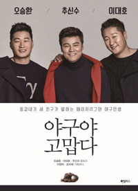 Baseball players Lee Dae-ho, from right, Choo Shin-soo and Oh Seung-hwan promote their book, 'Thanks, Baseball,' at Kyobo Book Centre's Gwanghwamun branch in central Seoul, Dec. 3. / Yonhap