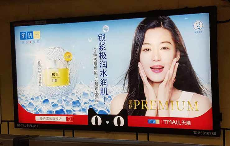 Actress Jun Ji-hyun appears for a cosmetics ad in Beijing subway station in this Nov. 15 file photo, in a departure from the past several months when chilly Seoul-Beijing relations over THAAD stalled active exchange. /Yonhap