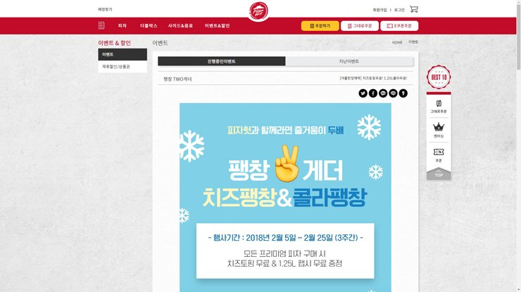 A captured image from Pizza Hut Korea's website of the online banner of its sales promotion, 'Pyengchang together,' during the PyeongChang Winter Olympics