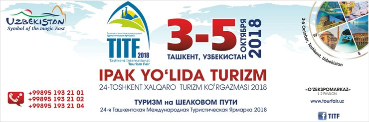 The 24th Tashkent International Tourism Fair (TITF) - 'Tourism on the Silk Road' is to be held in Uzbekistan from Oct. 3 to 5, 2018. / Embassy of Uzbekistan