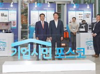 POSCO, SK share vision on corporate citizenship