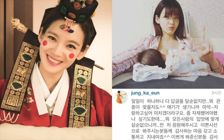 Jung Ka-eun posted on Instagram on Aug 11 a controversial photo of herself breastfeeding her baby. / Courtesy of Instagram