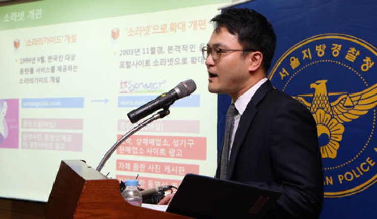 A Seoul Metropolitan Police Agency official gives a briefing on the shutdown of Soranet, the nation's largest porn site, at the agency building in downtown Seoul, Thursday. / Yonhap