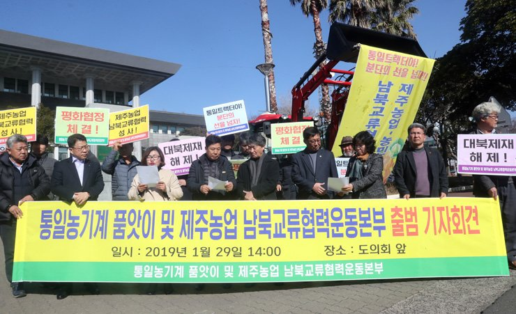 Farmers ask the govrment to sent tractors and other agricultural machines to North Korea to help speeding up cross-border reconcilation during a rally in Jeju Island, Jan. 29. / Yonhap