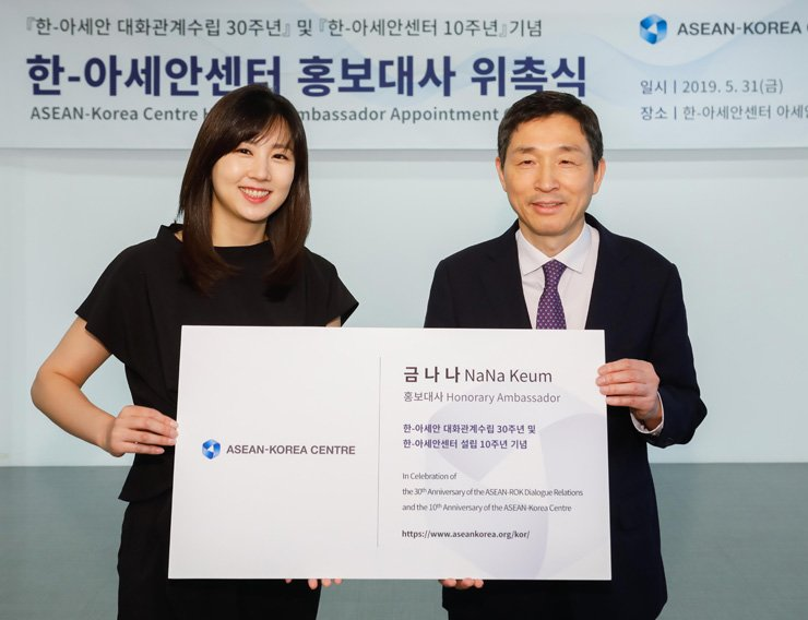ASEAN-Korea Centre Secretary General Lee Hyuk, right, poses with former Miss Korea Keum Na-na after she was named as the honorary ambassador for the ASEAN-Korea dialogue on the 30th anniversary of its establishment, at the center in Seoul, Friday. The center marked its 10th anniversary, something Keum will also promote. / Courtesy of ASEAN-Korea Centre