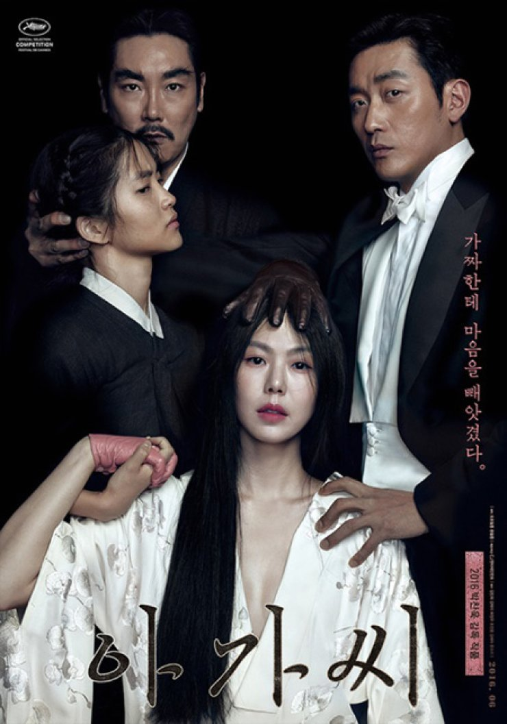 Poster of 'The Handmaiden' / Courtesy of CJ Entertainment