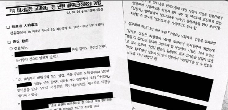 Some of the leaked classified presidential documents in November 2014. The documents, obtained by Segye Ilbo daily, revealed the shadowy link between President Park Geun-hye and her longtime confidants, including Choi Soon-sil and her husband Chung Yoon-hoi. The daily's former CEO says he has eight more documents, which if made public, would deal a devastating blow to Park's faltering leadership. / Korea Times file