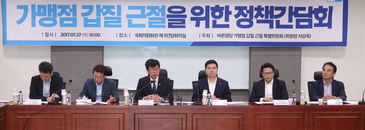 Fair Trade Commission Chairman Kim Sang-jo, third from left, speaks at a meeting to eradicate 'gapjil' at franchises. The meeting was hosted by the minor opposition Bareun Party at the National Assembly on Yeouido, Seoul, July 27. / Yonhap