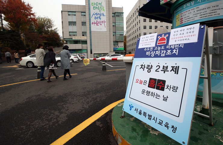 A sign at the Seoul Metropolitan Office of Education shows that employees are only allowed to drive cars with license plate numbers ending in an odd number, Wednesday, after all public institutions and firms in Seoul and nearby metropolitan areas followed an alternate driving ban policy in response to fine dust. / Yonhap