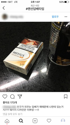 Seen above is a guideline on how Instagram users promote JTI (Japan Tobacco International) Korea's Mevius brand cigarettes on the photo-centered SNS platform. The document obtained by The Korea Times was given to one user in June who came forward to let the public know about the tobacco firm's dubious SNS marketing.