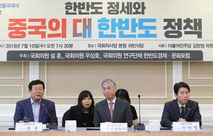 Rep. Sul Hoon of the ruling Democratic Party of Korea (DPK), left, delivers an opening speech at a forum on the situation on the Korean Peninsula and China's policy on the Korean Peninsula, at the National Assembly's main building cafeteria, Wednesday. Also pictured are Chinese Ambassador to South Korea Qiu Guohong, center, and DPK Rep. Lee In-young. Qui during the forum said China has a high opinion of the third U.S.-North Korea summit at the demilitarized zone on June 30, according to DPK Rep. Kim Han-jung, one of the attendees. The forum was co-hosted by Sul, DPK Rep. Woo Sang-ho and an Assembly research organization on the economy and culture of the Korean Peninsula. Yonhap