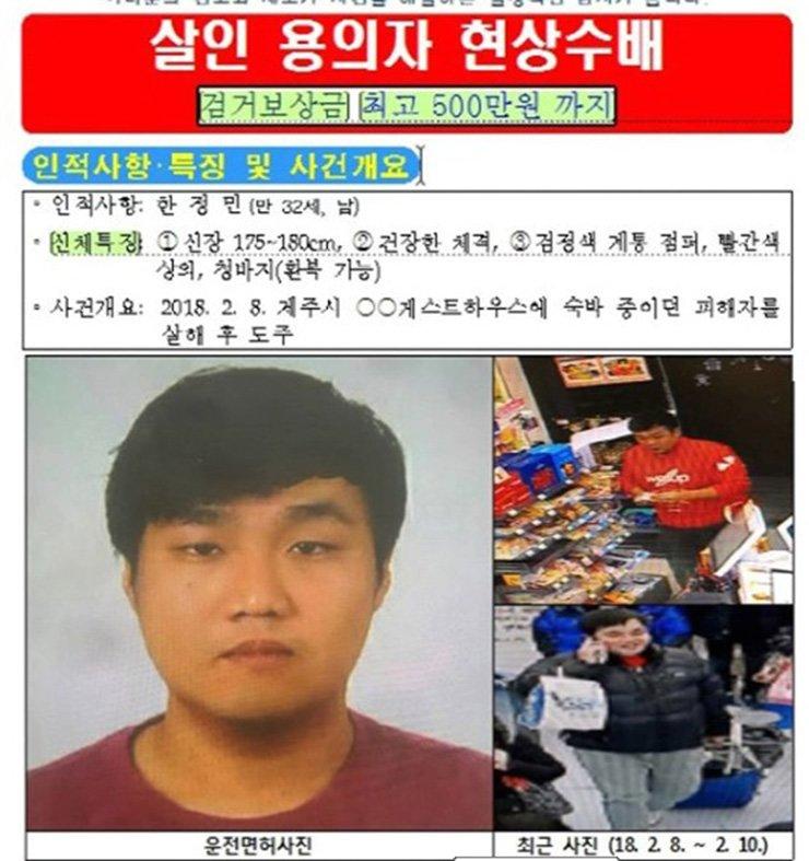 / Courtesy of Jeju Dongbu Police Station