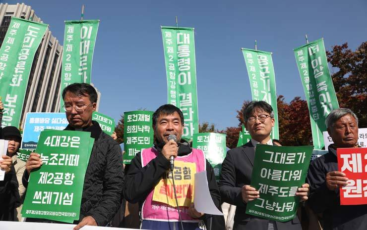 Civic groups and environmental activists protest against the government's plan of constructing second airport on Jeju Island at Sejongno Park in Seoul, Nov. 1. / Yonhap