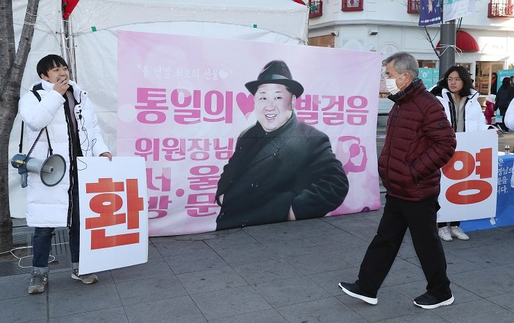 Members of the welcoming committee of North Korean leader Kim Jong-un's planned visit to Seoul call for Seoul Metro to approve their request to place ads to welcome Kim, during a press conference in Sinchon, Seoul, Monday. / Korea Times photo by Jung Hae-myoung
