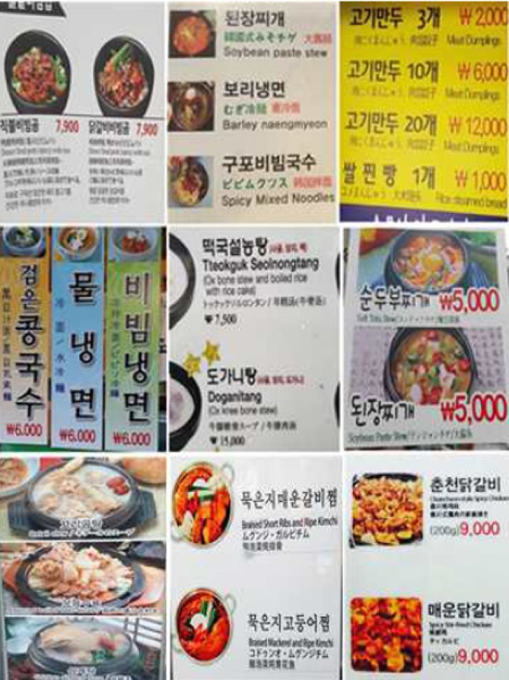 Korean dishes on menus from various restaurants have been wrongly translated. / Courtesy of Saenuri Party Rep. Yeom Dong-yeol