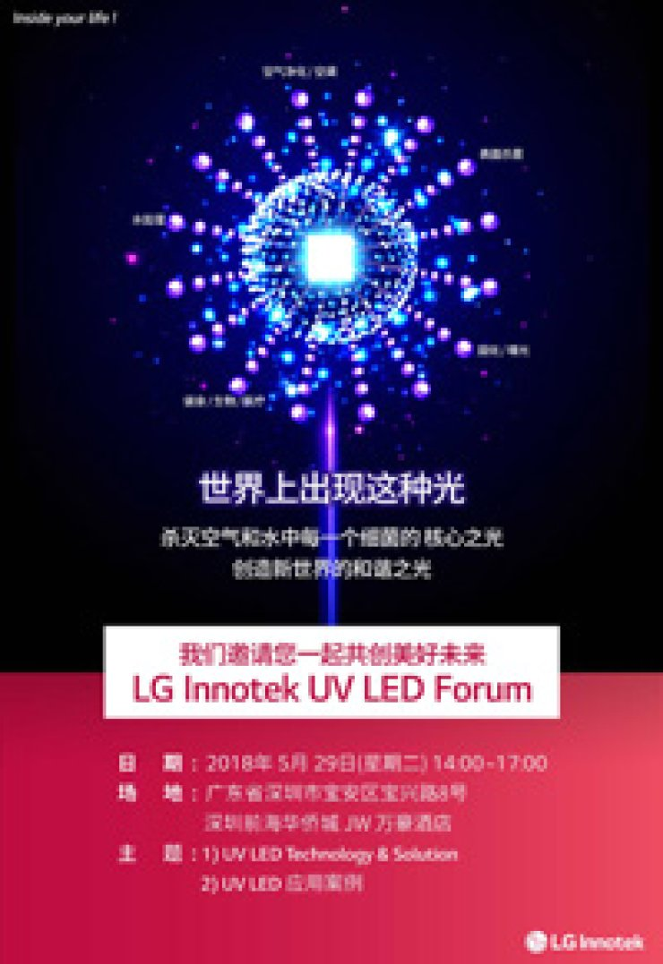 Seen is an ultra light-emitting diode (UV LED) forum which LG Innotek will host on May 29 in Shenzhen, China. / Courtesy of LG Innotek