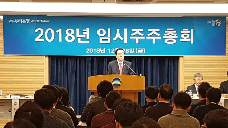 Woori Financial Group Chairman and Woori Bank CEO Sohn Tae-seung speaks at a shareholders' meeting at the bank's headquarters in Seoul, Dec. 28. / Courtesy of Woori Bank
