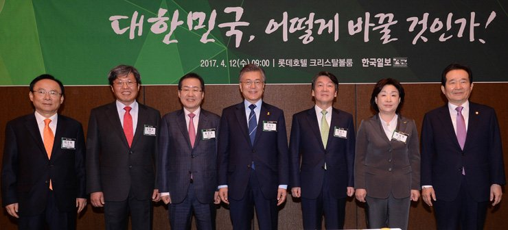 Dignitaries participating in the Korea Forum 2017, hosted by the Hankook Ilbo, the sister paper of The Korea Times, pose at the Lotte Hotel Seoul, Wednesday. They are, from left, Rep. Lee Ju-young, head of the National Assembly committee on amending the Constitution; Korea Times and Hankook Ilbo Chairman Seung Myung-ho; Liberty Korea Party presidential candidate Hong Joon-pyo; Democratic Party of Korea presidential candidate Moon Jae-in; People's Party presidential candidate Ahn Cheol-soo; Justice Party presidential candidate Sim Sang-jung; and Assembly Speaker Chung Sye-kyun. / Korea Times photo by Bae Woo-han