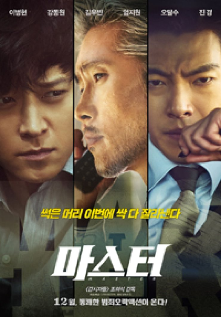 Poster for 'Master'
