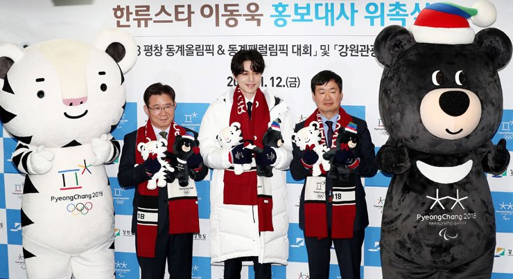 Actor Lee Dong-wook, center, poses at a ceremony to be named honorary ambassador for the 2018 PyeongChang Winter Olympics and Paralympics in Seoul on Jan. 12. / Courtesy of the PyeongChang Organizing Committee for the 2018 Olympic and Paralympic Winter Games