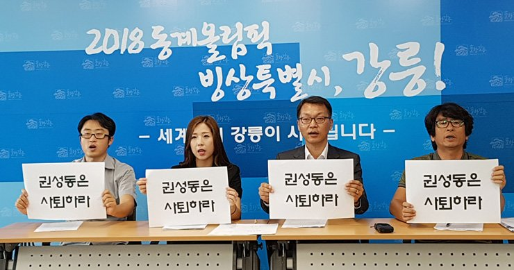 Members of civic groups demand the resignation of Rep. Kweon Seong-dong of the main opposition Liberty Korea Party at Gangneung City Hall, Gangwon Province, Tuesday. / Yonhap