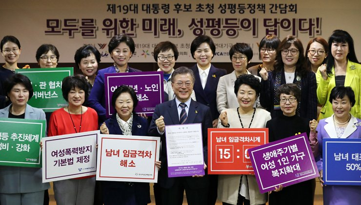 Moon Jae-in of the Democratic Party of Korea poses with participants in the conference of the Korean National Council of Women in Seoul, under the banner 'Gender Equality is the Answer for the Future of Everyone,' last week. He promised to fill 30 percent of his Cabinet with women if he becomes president. / Yonhap